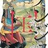 【感想】『テンジュの国(2)』泉一聞 (著) 18世紀チベット 異国からきた婚約者との心温まるストーリー【マンガ感想・レビュー】