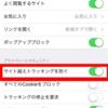 iPhoneユーザーのポイントサイト利用時注意点