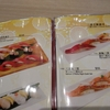 香港でお寿司:極上マグロづくし、元祖穴子の一本握り(すしの美登利、香港、雅蘭中心店)