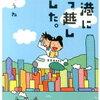 本棚:『香港に引っ越しました。』