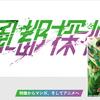 「風都探偵」アニメ化が決定!仮面ライダー生誕50周年記念!菅田将暉&桐山漣