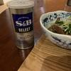 五香粉(ウーシャンフェン)