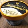 「金のバニラアイス」は、なんとなくレディーボーデンの味。
