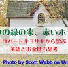 「4つの緑の家と赤いホテル」ロバートキヨサキから学ぶ英語とお金持ち思考(1ヶ月目)