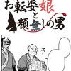 【本日公開】第39話「お転婆娘と顔無しの男」【web漫画】