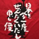 高知県No.1 RUNNERへの道