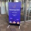 ウェイブがRubyKaigi 2019のシルバースポンサーになりました