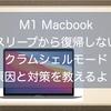 M1 Macbookがスリープから復帰しない!?クラムシェルモードでスリープから復帰できない原因と対策を教えるよ!