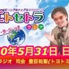タイムピンク/ユウリのお誕生日っ!?  ときたまラジオ♬♬ 55日連続放送っ!!