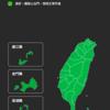 台湾旅行[66](2020年2月24日)台湾旅行を予定されている方へ 台湾疾病管理署が発表している全国インフルエンザ週間予報地図について