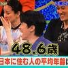 くりぃむクイズミラクル9☆V6