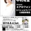 8月4日(土) Roland・エアフォン「AE-10」 スペシャルライブ&楽器体験会開催!