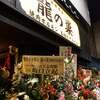★焼肉ホルモン『名物かすうどん』龍の巣 歌舞伎町 区役所通り★