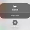 iOS 11に追加されていた画面収録機能がすごい便利!