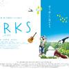 PARKS パークス ~橋本愛を愛でる映画...なのかな?~