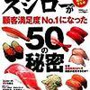 ゲームまで?!100円回転寿司【安くて美味しい!楽しい!】オススメランキング