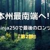 「和歌山」いくぞ、本州最南端!! ninja250で最後のロングツーリング!! 「第2部 」