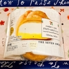 セブンスイーツ*北海道産クリーム使用 ダブルクリームのセブンシュー*とチロルチョコ