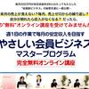 【会員制】安定した収入を生むための仕組み作り!