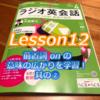 【ラジオ英会話2019】Lesson12:前置詞 on の意味の広がりを学習!其の②