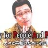 ピコ太郎の手洗いソング『PPAP-2020-』に感動した