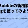 Bubbleの新機能 Slugを使ってみよう!
