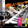 ござさん再始動LIVE 8/16