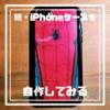 続・100均商品で着せかえ式iPhoneケースを自作してみた2【ケースは高級500円に…】