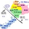 最近、福井県のあの辺りがテレビに出ます