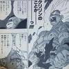 【ドラゴンボール名言集】感動&笑える名セリフを画像つきで数多く紹介!