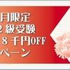 2015年3/28(新宿本校)でNFD3級又は2級受験出来る方
