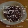 1293食目「小倉の代わりに発酵アズキをのせたらなんて呼べばいいの?」発酵アズキをトーストにのせてみた