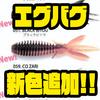 【レイドジャパン】深いリブが特徴的なスモラバトレーラー「エグバグ」に新色追加!