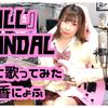 【新着動画】SCANDALさんの「DOLL」をギターで弾いて歌いまし太郎〜
