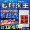 健康成分の塊!深海鮫の肝油「サメギモポセイドン」!テレビショッピングで注目。