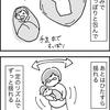 【漫画】娘新生児〜3ヶ月くらいの夜泣き対応の話