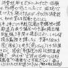 郡昭浩の選挙公報(2016年衆議院選 京都3区補選 他4選挙)