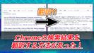【Chrome】検索結果を翻訳できた!その方法とは...