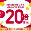 <2020年1月>Amazonで初めてのd払いをするとdポイント20%還元!全ドコモユーザー対象