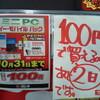 コジマのEeePC 900-X 100円は明日までらしい