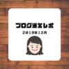 【ブログ運営報告】2018年12月。ブログ開設から4ヶ月〜ぷちバズを初体験しました〜