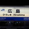 【旅行記】広島の観光とグルメを解説します。宮島やおいしいグルメなどもりだくさん。