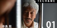 シンギュラリティ・ソサエティでの議論で、中島聡氏が考えるこれからのテクノロジーと社会の関係とは