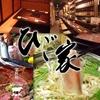 【オススメ5店】鹿児島市 天文館・中央駅・ふ頭(鹿児島)にある郷土料理が人気のお店