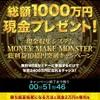 【悲劇】金持ちが1000万円を捨てます