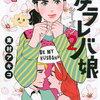 【メルカリで本5冊手放し】Daigoさんの「自分を操る超集中力」購入