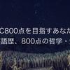 多忙でもTOEIC800点取れた僕の英語歴と勉強法【受験レポート】