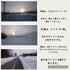 2018年3月8日(木)【太陽の光を浴びて&上富良野町との友好都市提携の巻】