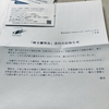 TOKAIホールディングス(3167)から株主優待(クオカード)が到着しました!