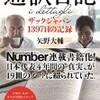 「通訳日記 - ザックジャパン1387日の記録」を読んで